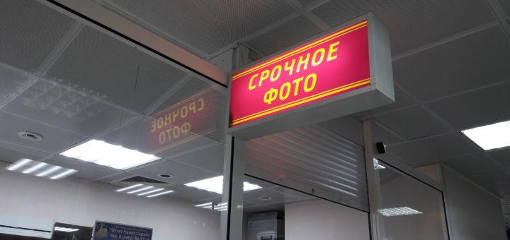 Срочное фото в Сургуте